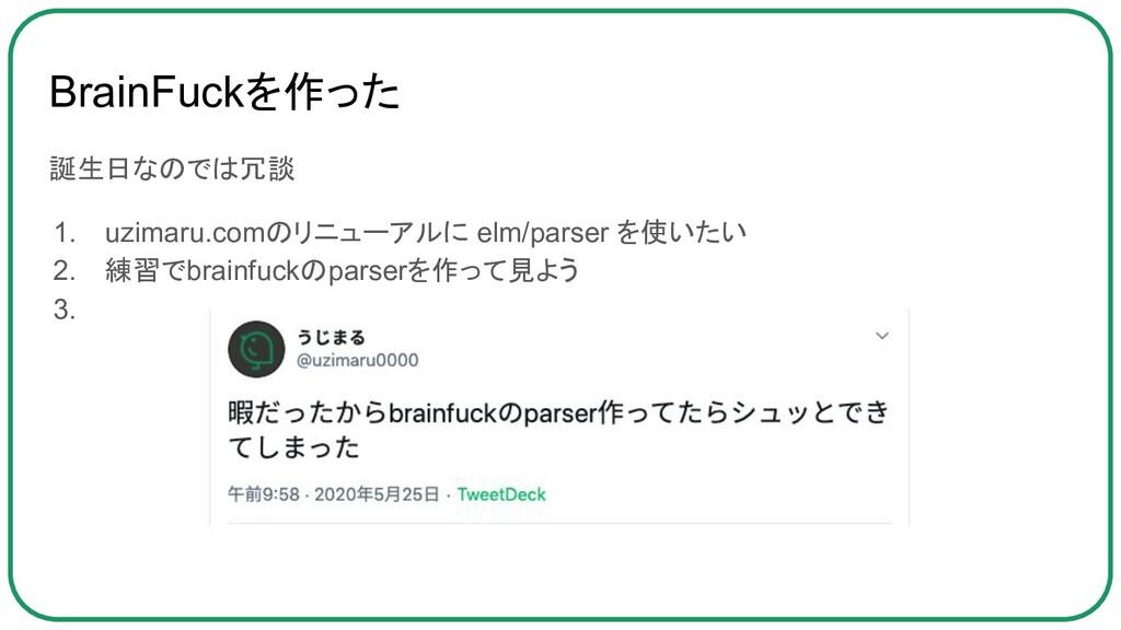 BrainFuckを作った 誕生日なのでは冗談 1. uzimaru.comのリニューアルに ...