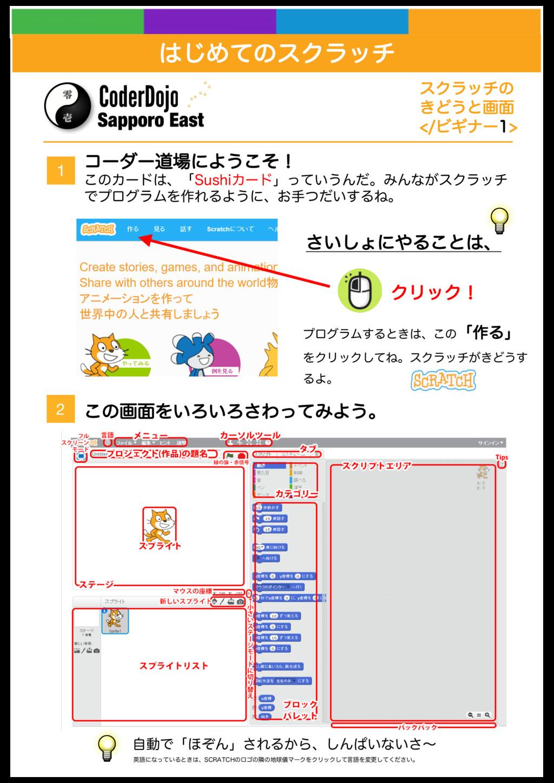 ͡ΊͯͷεΫϥον Scratch Basics GETTING STARTE Card 1...
