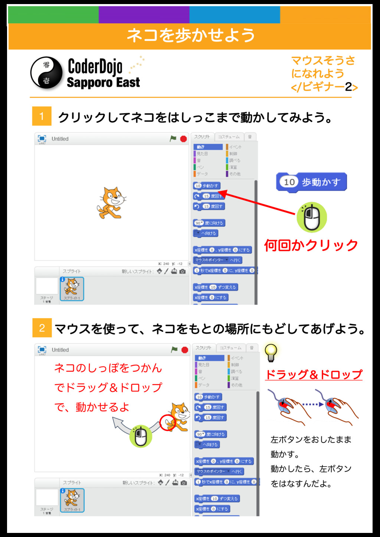 ωίΛา͔ͤΑ͏ Կճ͔ΫϦοΫ Scratch Basics GETTING STARTE ...