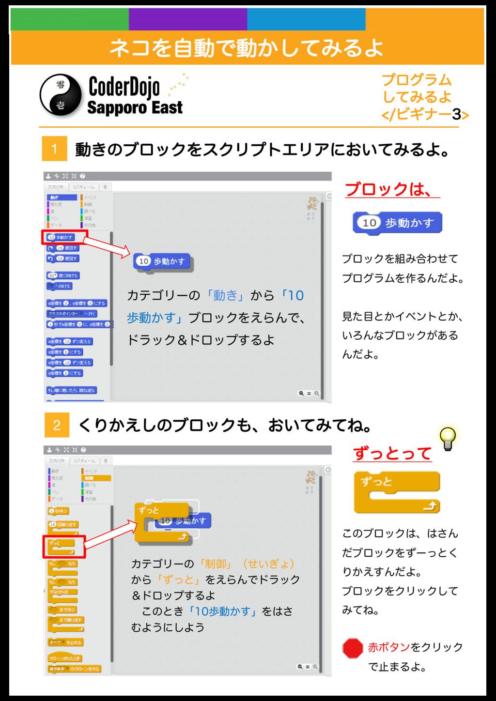 Scratch Basics GETTING STARTE Card 1 o I'm Lear...