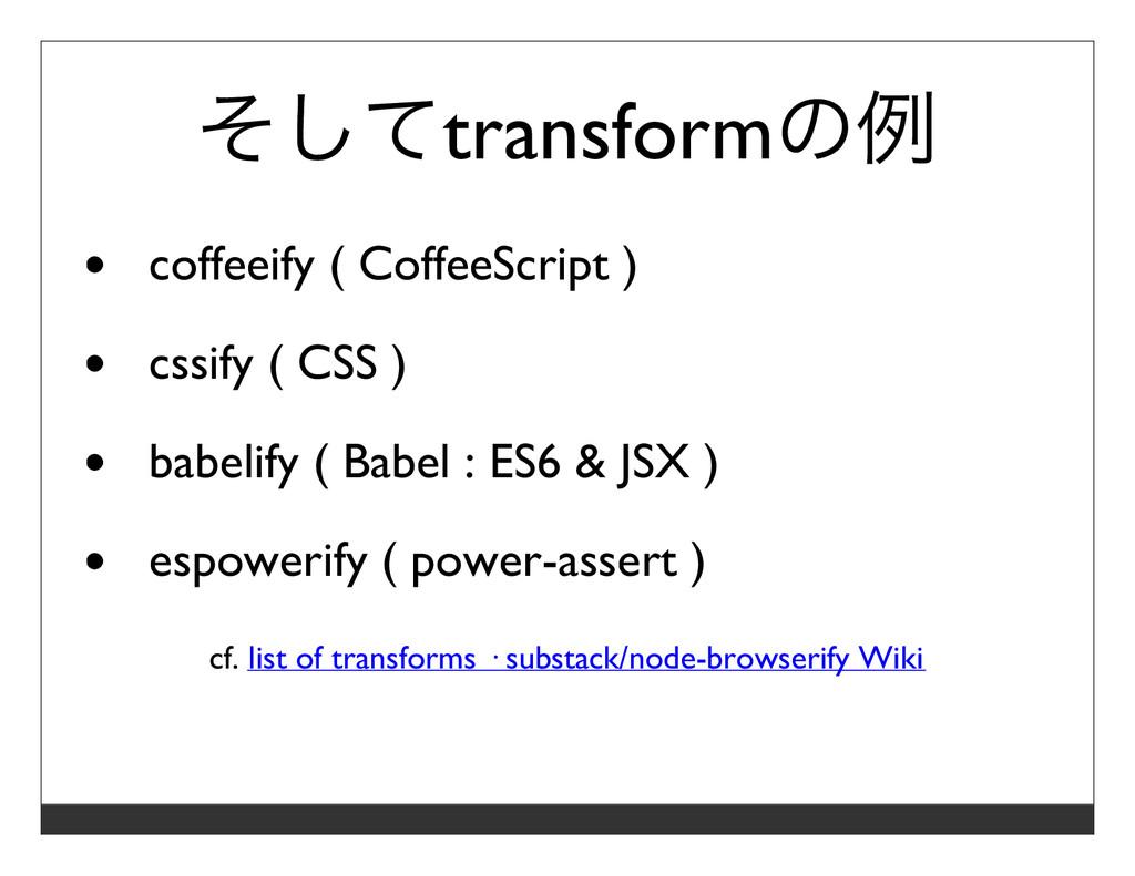 そしてtransformの例 coffeeify ( CoffeeScript ) cssif...