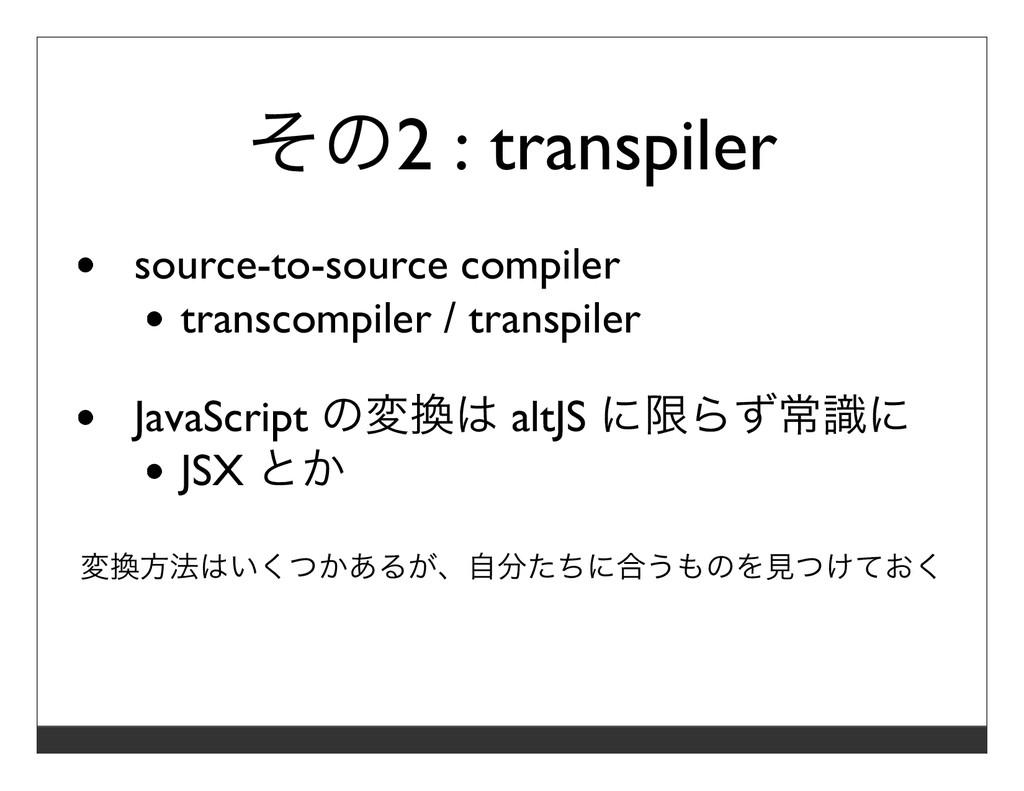 その2 : transpiler source-to-source compiler tran...