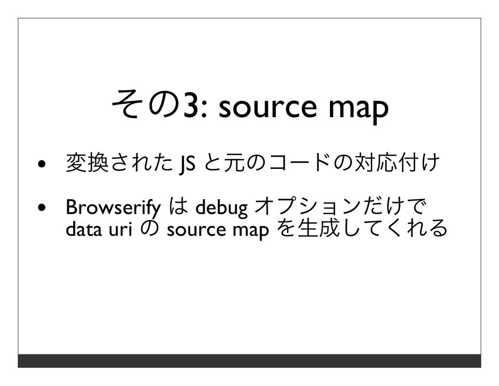 その3: source map 変換された JS と元のコードの対応付け Browserify...