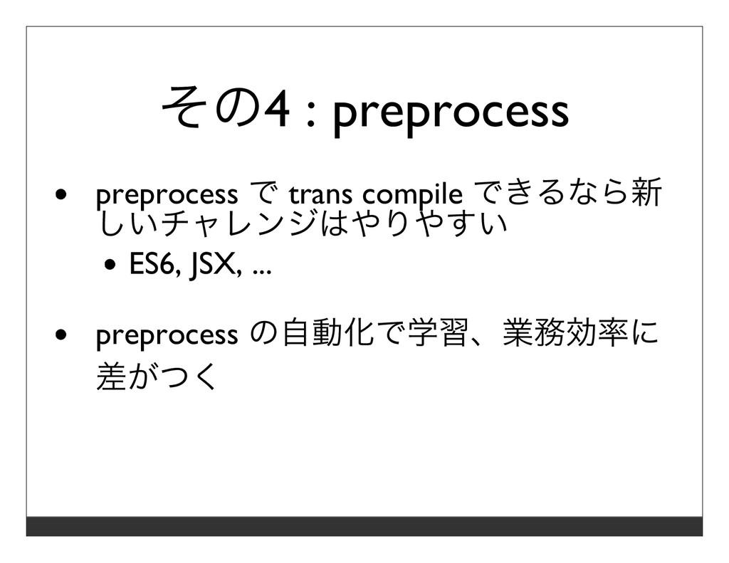 その4 : preprocess preprocess で trans compile できる...