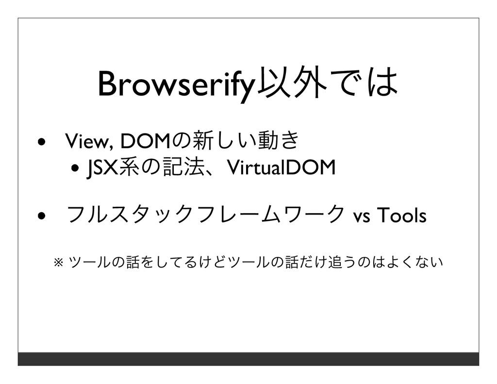 Browserify以外では View, DOMの新しい動き JSX系の記法、VirtualD...