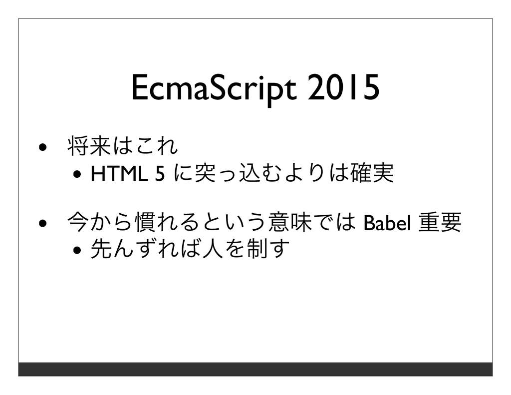 EcmaScript 2015 将来はこれ HTML 5 に突っ込むよりは確実 今から慣れると...
