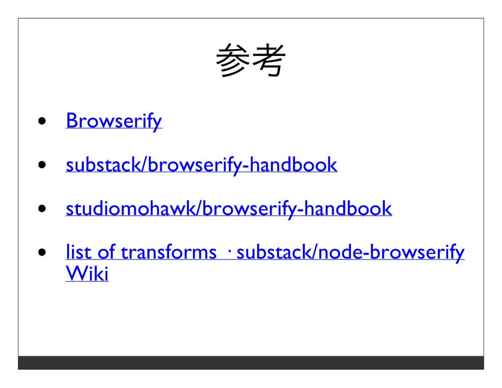 参考 Browserify substack/browserify-handbook stud...