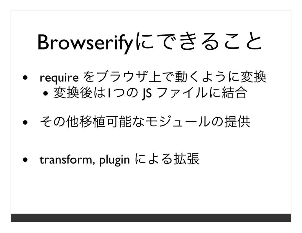 Browserifyにできること require をブラウザ上で動くように変換 変換後は1つの...