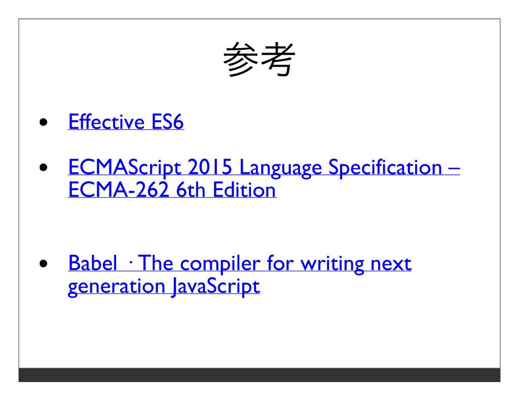 参考 Effective ES6 ECMAScript 2015 Language Speci...