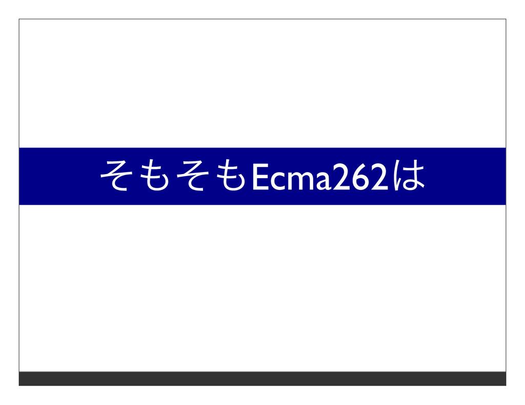 そもそもEcma262は