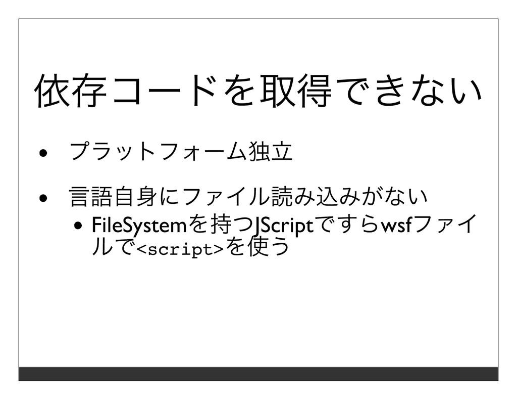依存コードを取得できない プラットフォーム独⽴ ⾔語⾃⾝にファイル読み込みがない FileSy...