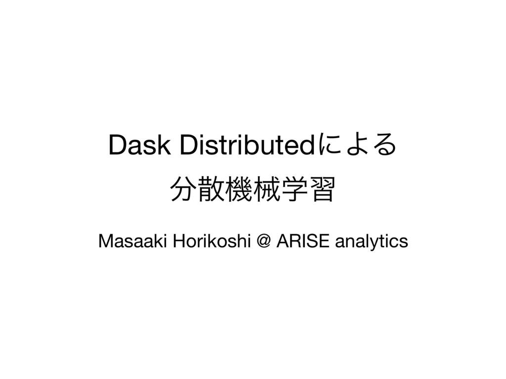 Dask DistributedʹΑΔ  ػցֶश  Masaaki Horikoshi ...