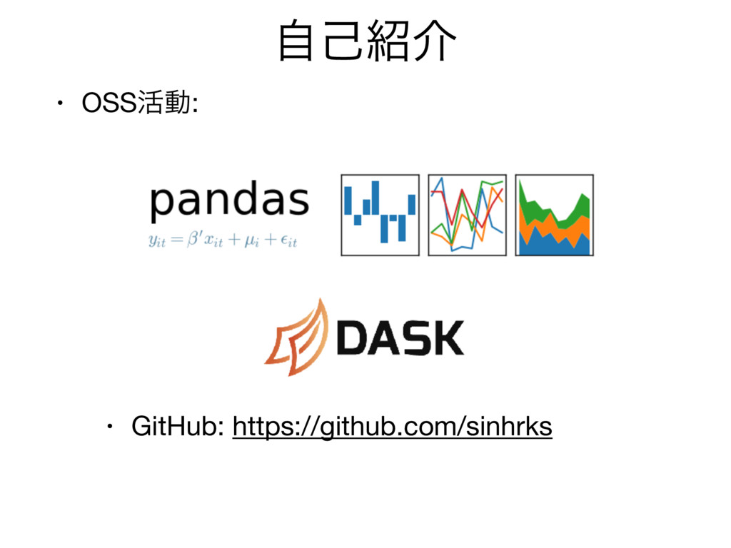 ࣗݾհ • OSS׆ಈ:  • GitHub: https://github.com/sin...