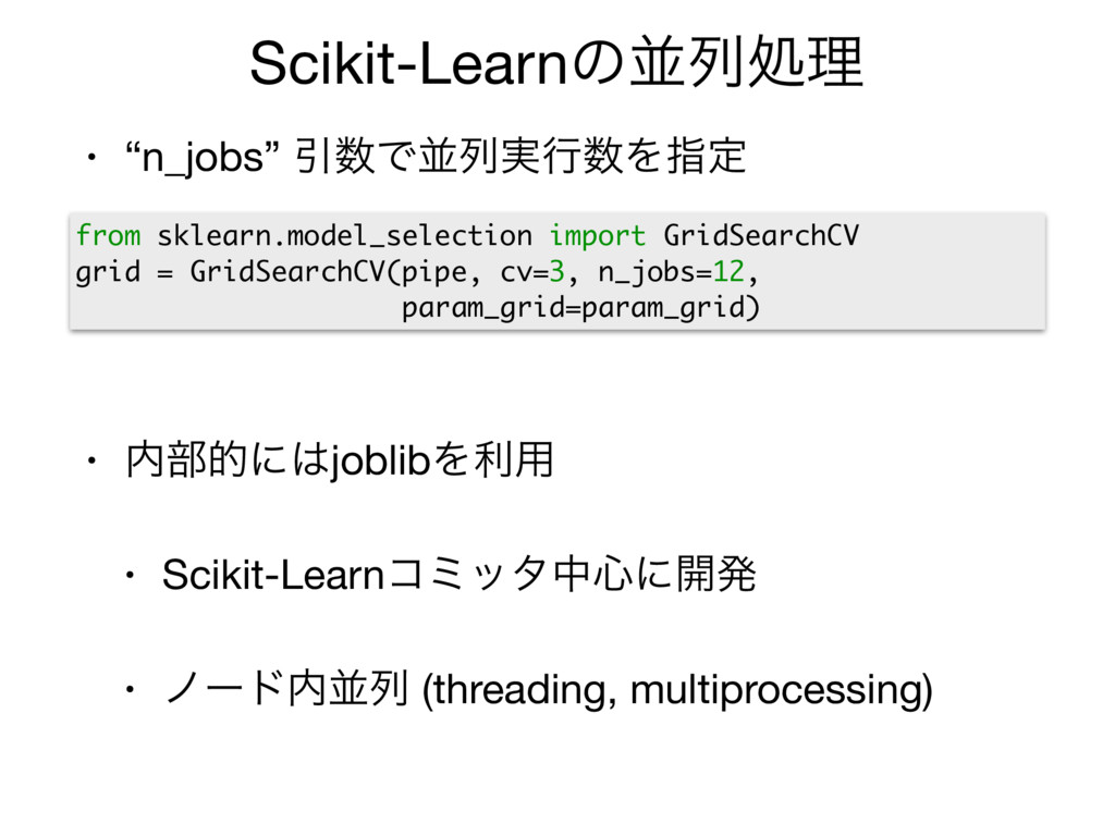 "Scikit-Learnͷฒྻॲཧ • ""n_jobs"" ҾͰฒྻ࣮ߦΛࢦఆ  • ෦త..."