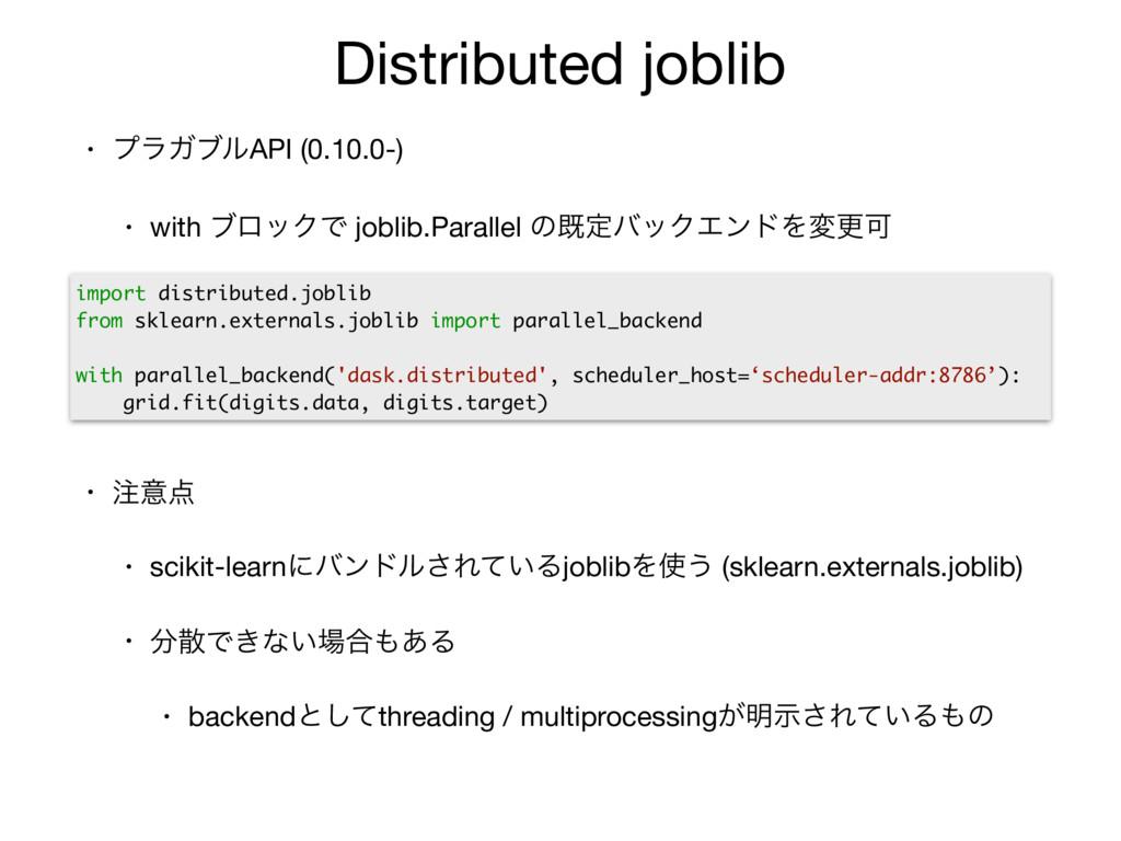 Distributed joblib • ϓϥΨϒϧAPI (0.10.0-)  • with...