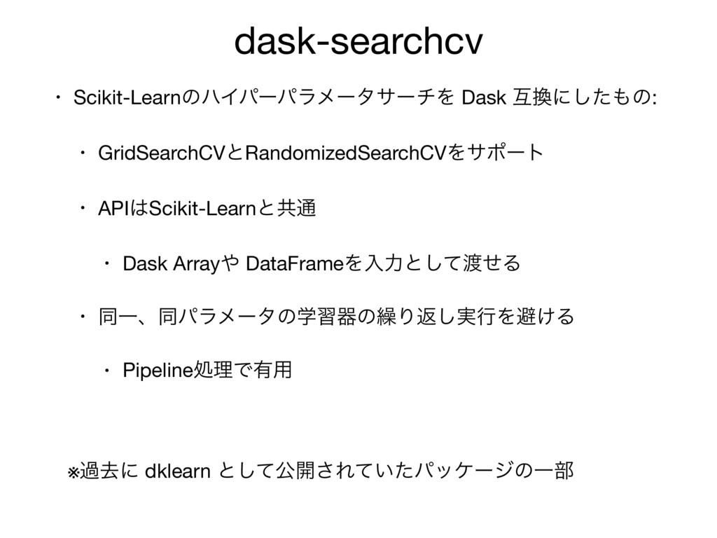 dask-searchcv • Scikit-LearnͷϋΠύʔύϥϝʔλαʔνΛ Dask...