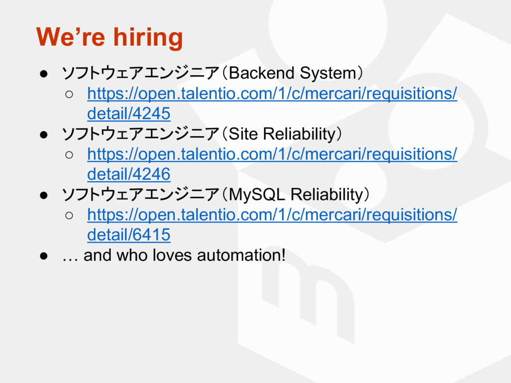 We're hiring ● ソフトウェアエンジニア(Backend System) ○ ht...