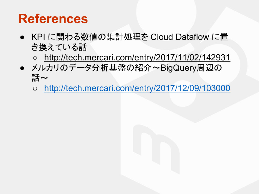 References ● KPI に関わる数値の集計処理を Cloud Dataflow に置...
