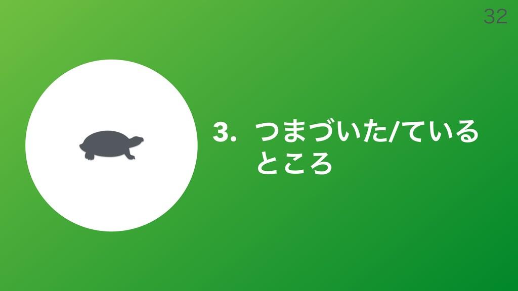 3. ͭ·͍ͮͨ/͍ͯΔ ͱ͜Ζ