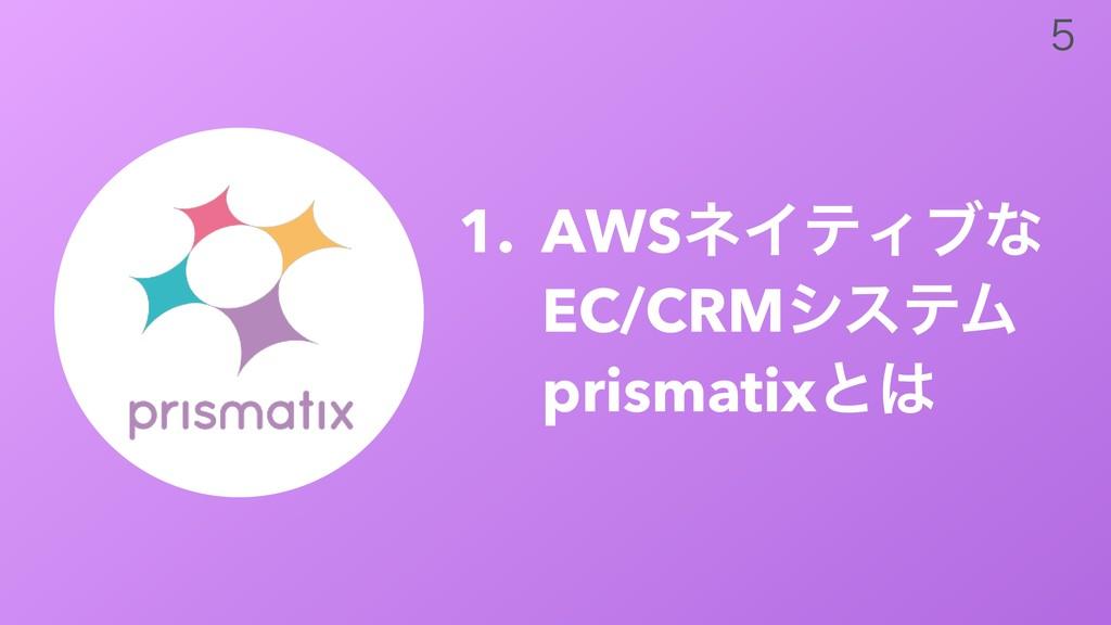 1. AWSωΠςΟϒͳ EC/CRMγεςϜ prismatixͱ