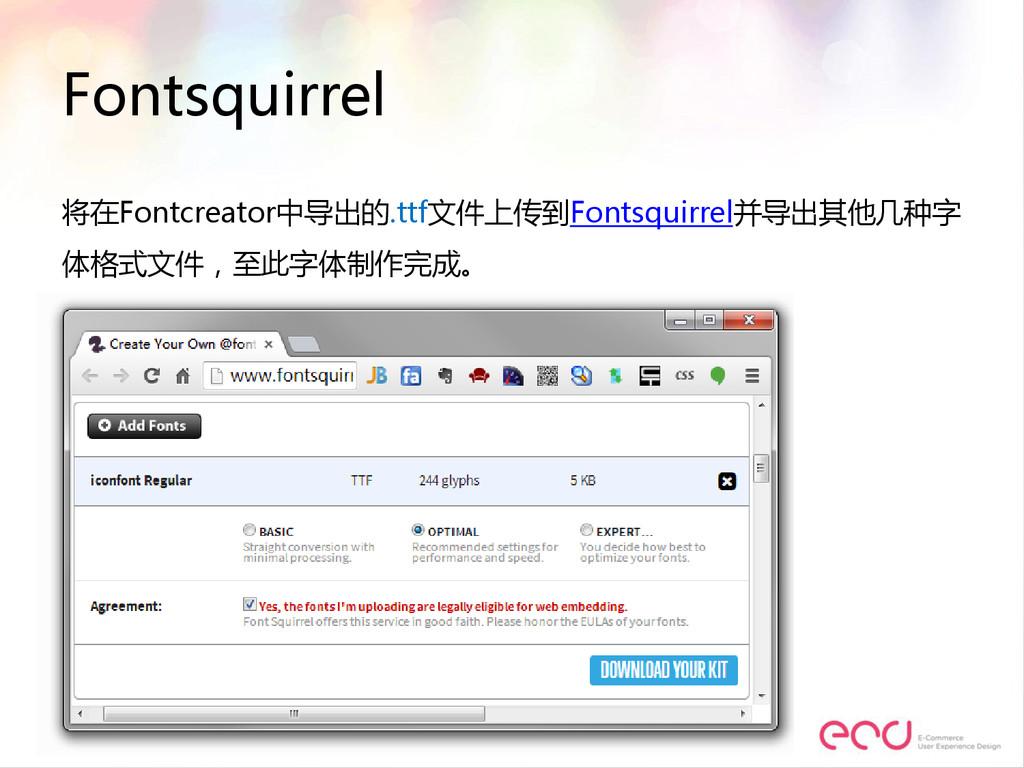 Fontsquirrel 将在Fontcreator中导出的.ttf文件上传到Fontsqui...