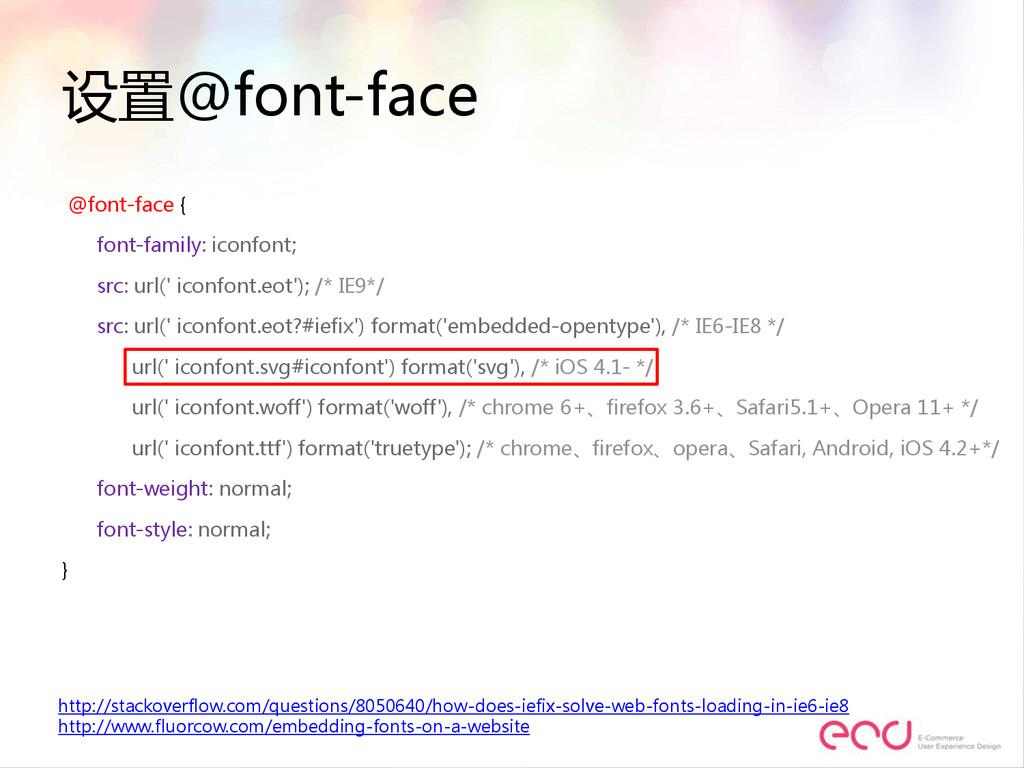 设置@font-face @font-face { font-family: iconfont...