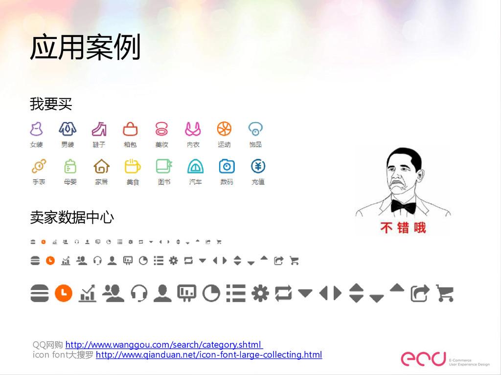 应用案例 我要买 卖家数据中心 QQ网购 http://www.wanggou.com/sea...