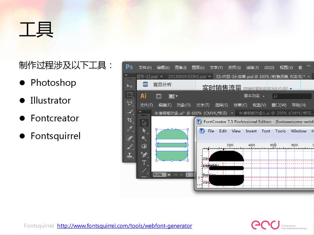 工具 制作过程涉及以下工具:  Photoshop  Illustrator  Font...