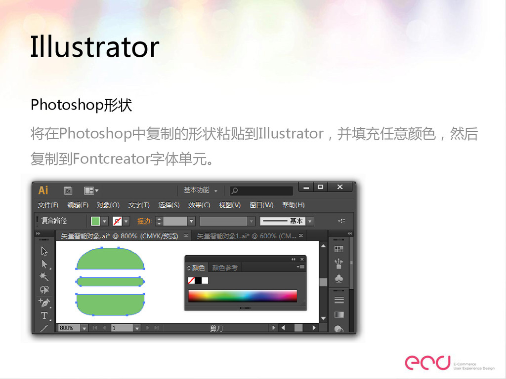 Illustrator Photoshop形状 将在Photoshop中复制的形状粘贴到Ill...