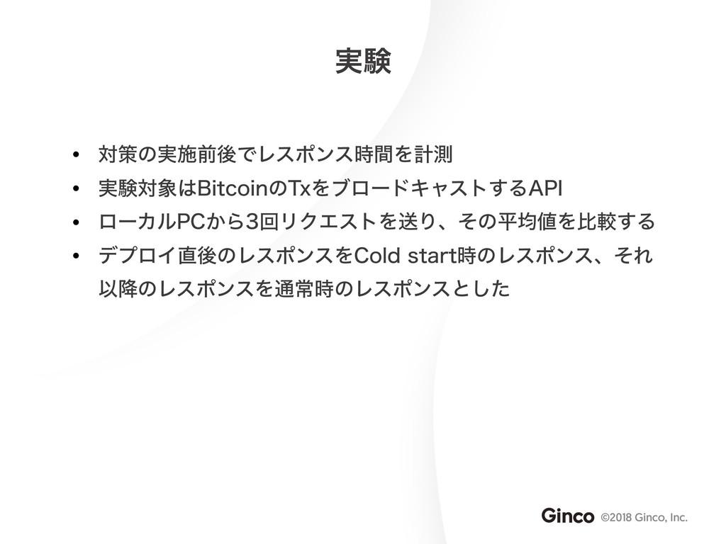 ©2018 Ginco, Inc. ࣮ݧ • ରࡦͷ࣮ࢪલޙͰϨεϙϯεؒΛܭଌ • ࣮ݧ...