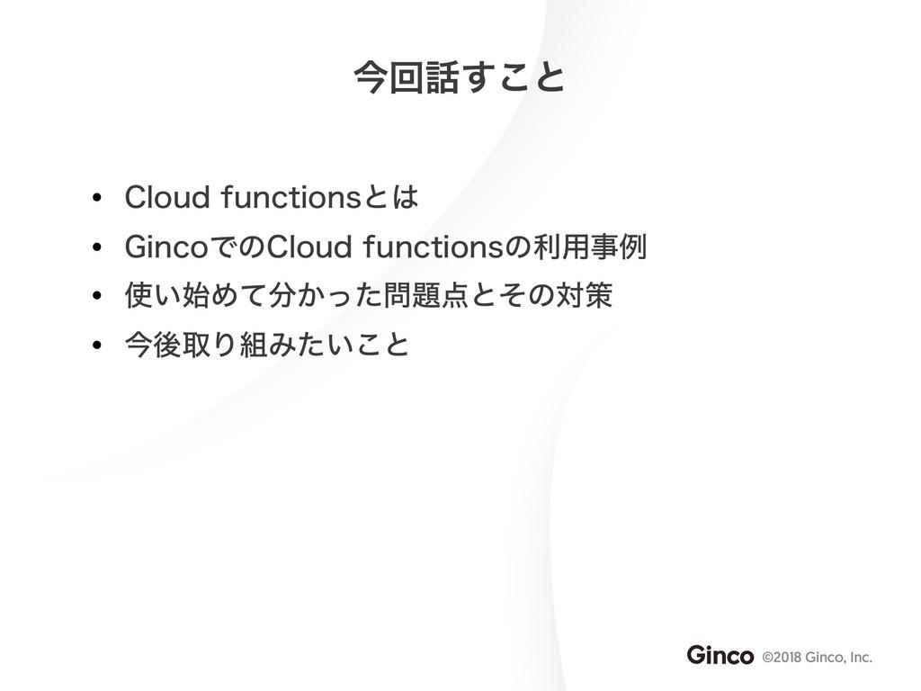 ©2018 Ginco, Inc. ࠓճ͢͜ͱ • $MPVEGVODUJPOTͱ •...