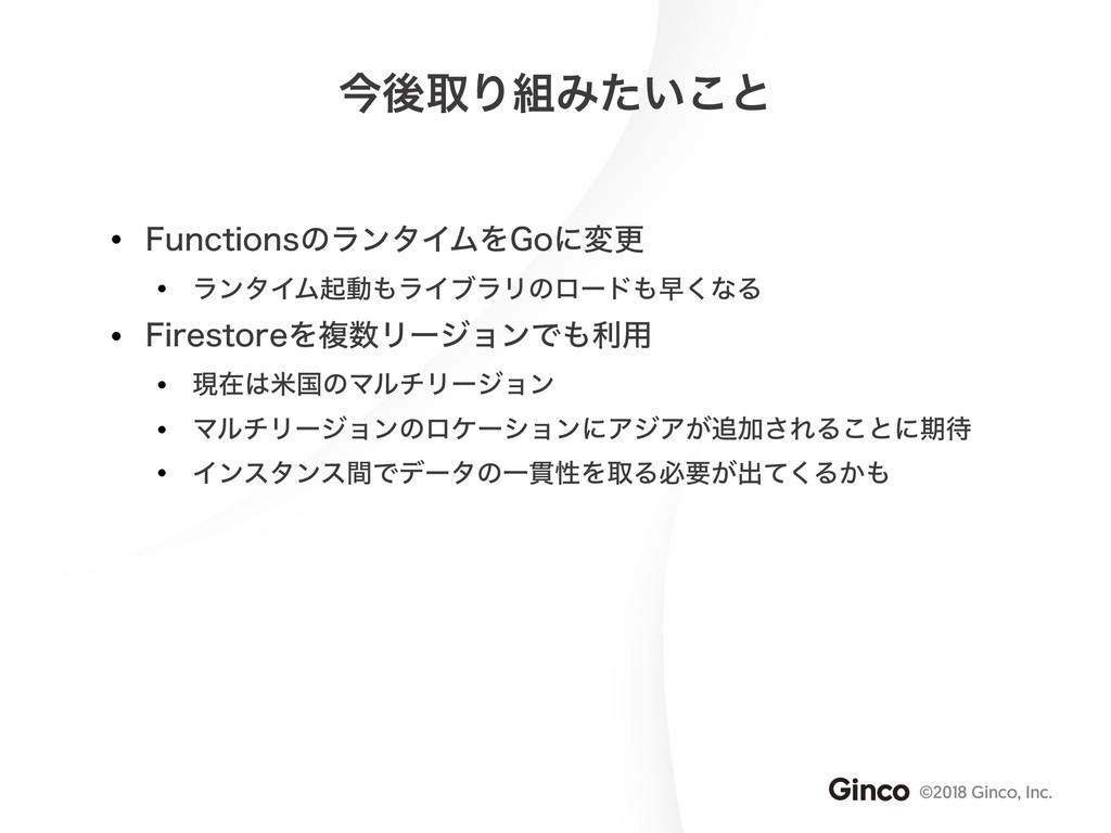 ©2018 Ginco, Inc. ࠓޙऔΓΈ͍ͨ͜ͱ • 'VODUJPOTͷϥϯλΠϜΛ...