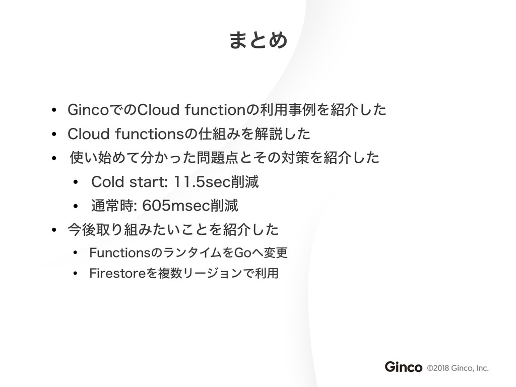 ©2018 Ginco, Inc. ·ͱΊ • (JODPͰͷ$MPVEGVODUJPOͷར...