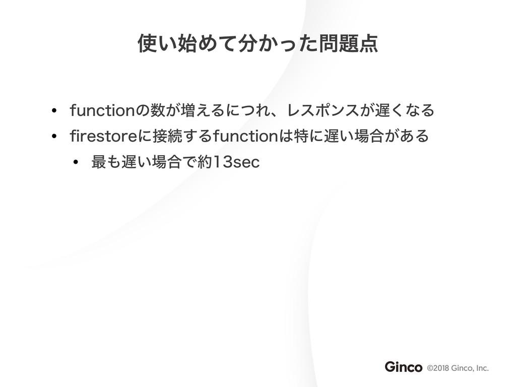 ©2018 Ginco, Inc. ͍Ί͔ͯͬͨ • GVODUJPOͷ͕૿͑Δ...