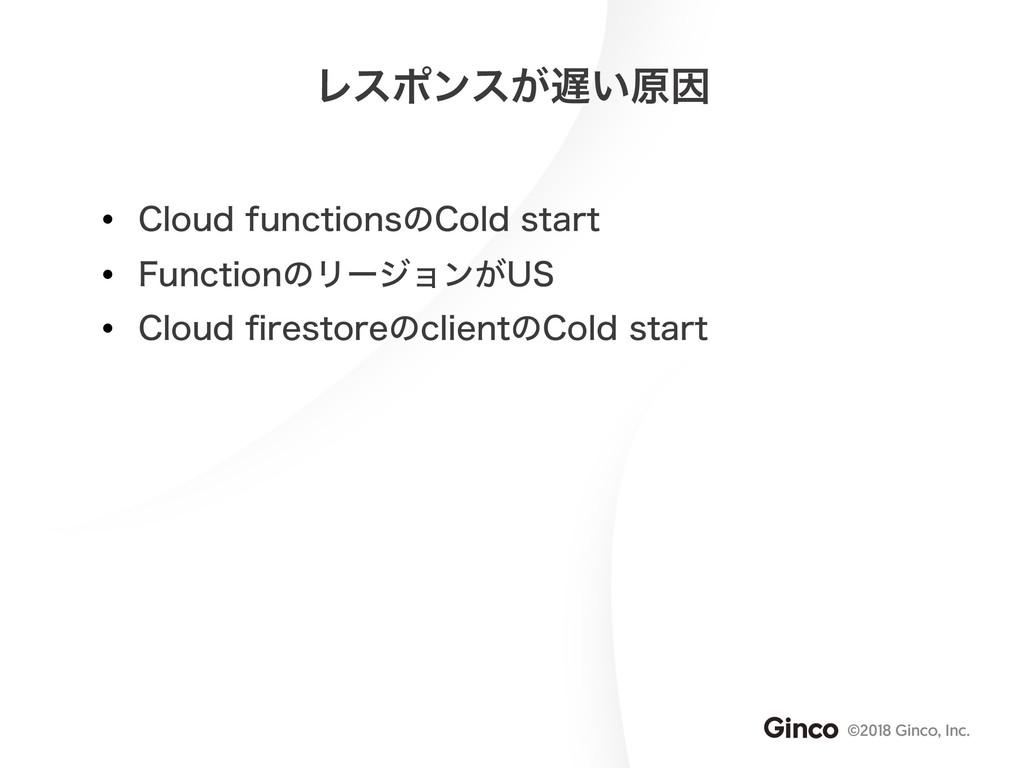 ©2018 Ginco, Inc. Ϩεϙϯε͕͍ݪҼ • $MPVEGVODUJPOTͷ...