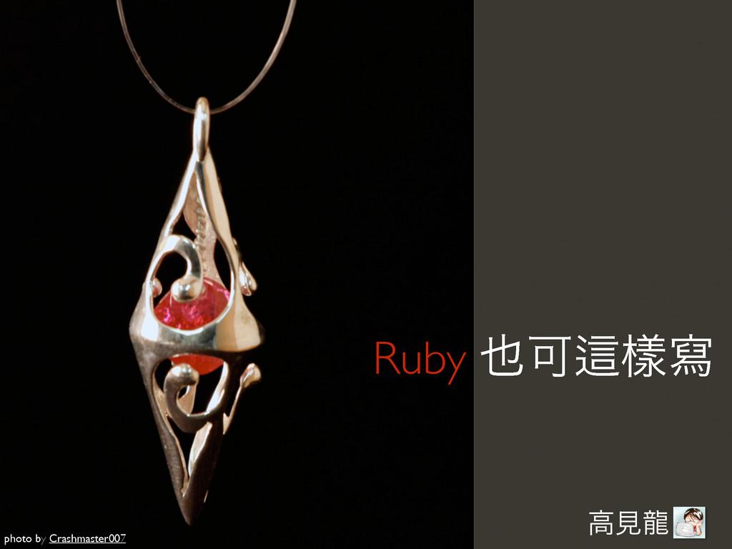 photo by Crashmaster007 Ruby ՄṜᒬሜ ߴݟཾ