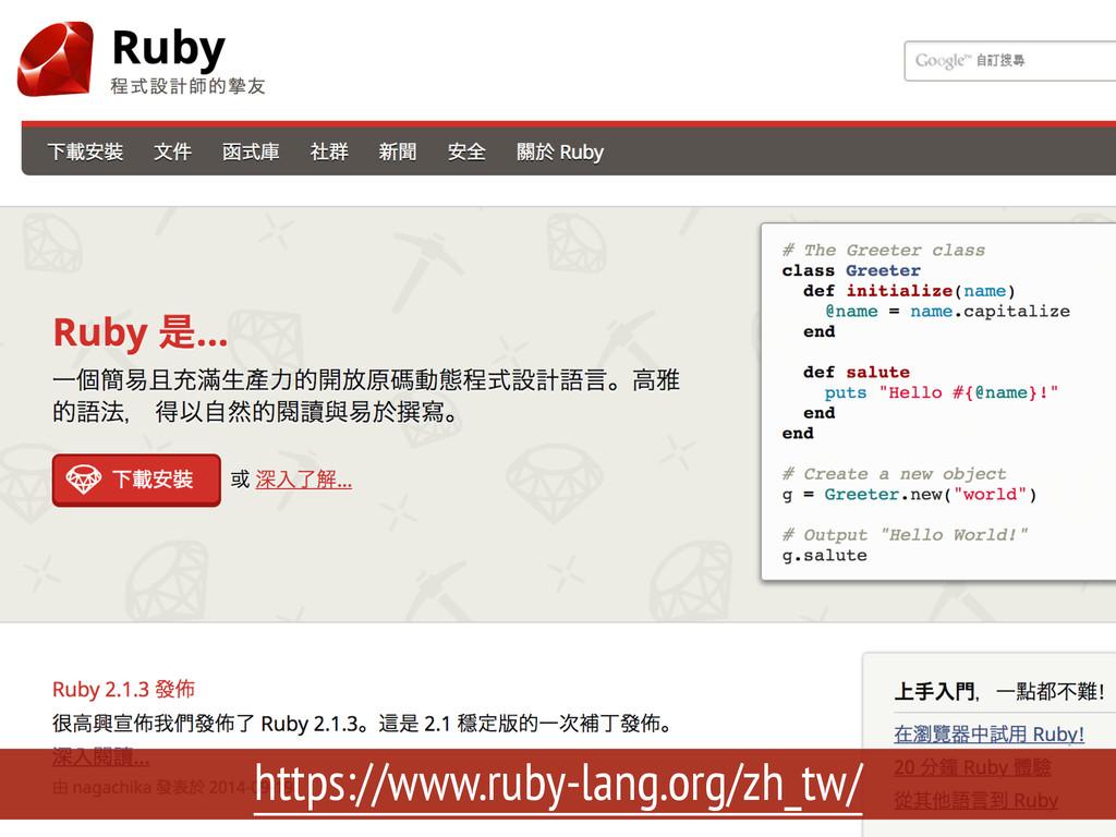https://www.ruby-lang.org/zh_tw/