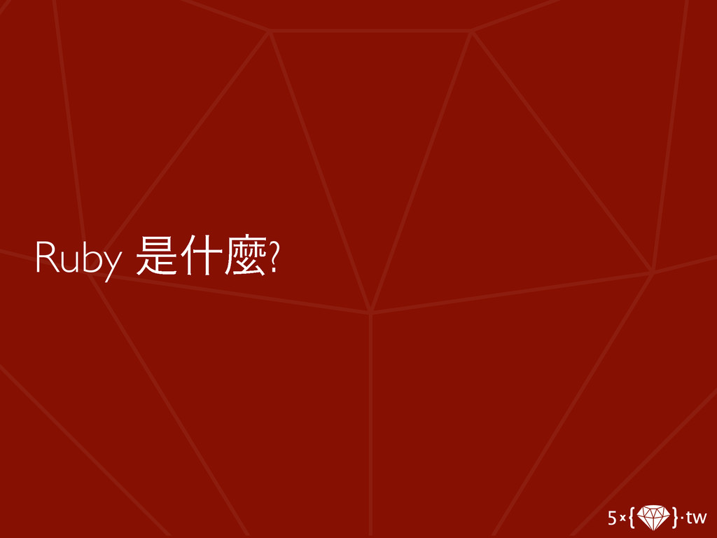 Ruby ੋॄኄ?