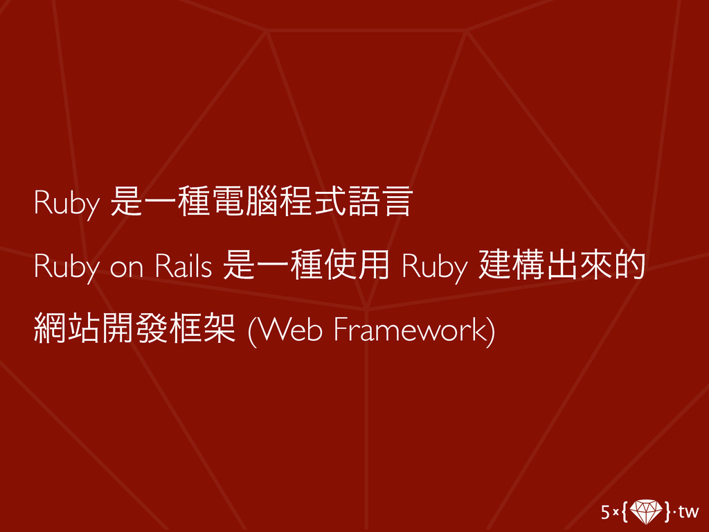 Ruby ੋҰछిᡵఔࣜޠݴ  Ruby on Rails ੋҰछ༻ Ruby ݐߏग़ိ...