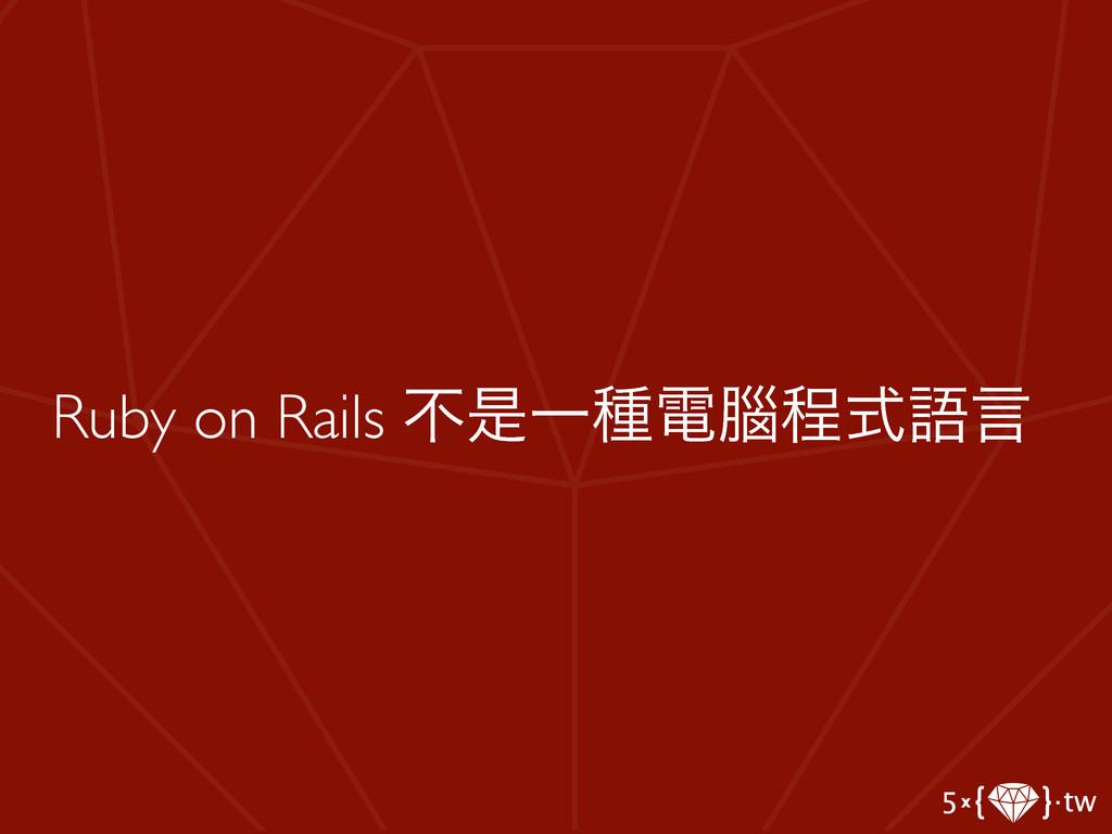 Ruby on Rails ෆੋҰछిᡵఔࣜޠݴ