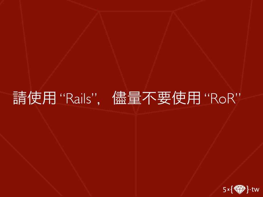 "༻ ""Rails""ɼုྔෆཁ༻ ""RoR"""
