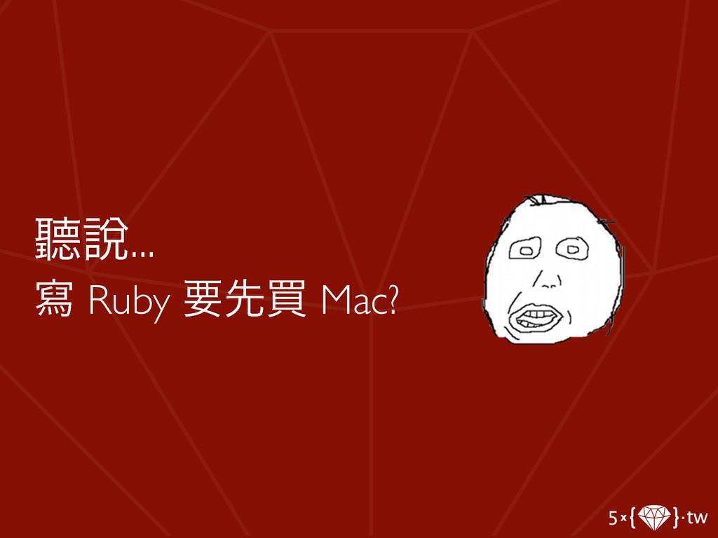 ᡒ㘸...  ሜ Ruby ཁઌങ Mac?