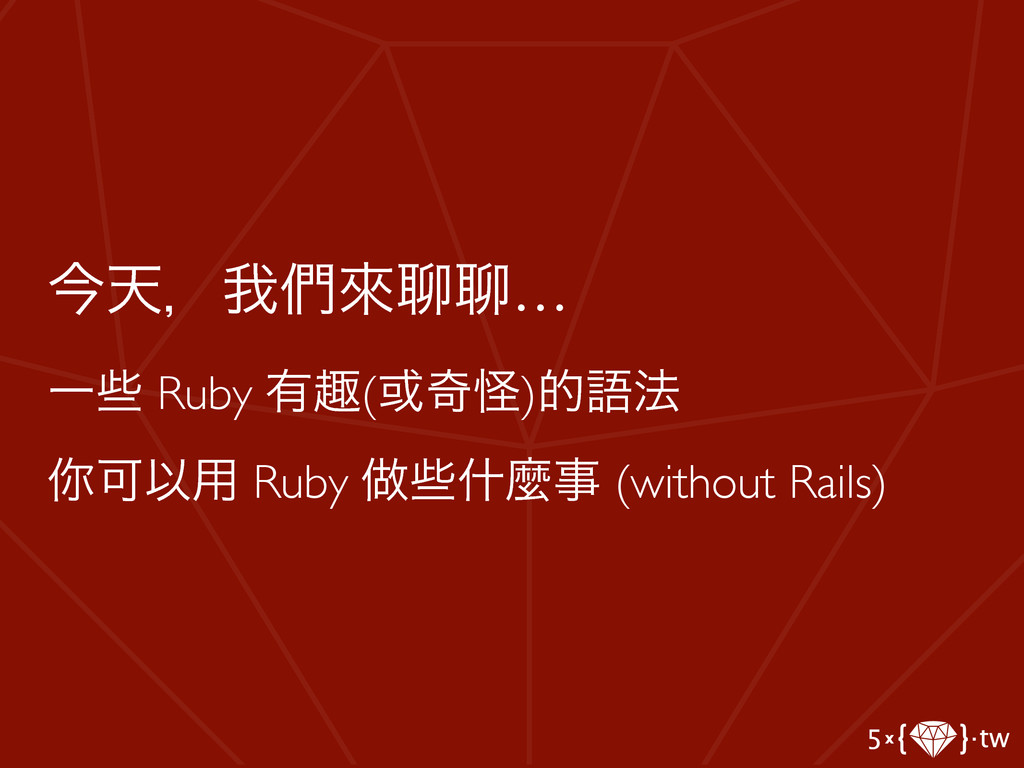 ࠓఱɼզ၇ိᡅᡅ… Ұࠣ Ruby ༗झ(҃حո)తޠ๏ 㟬ՄҎ༻ Ruby ၏ࠣॄኄ ...