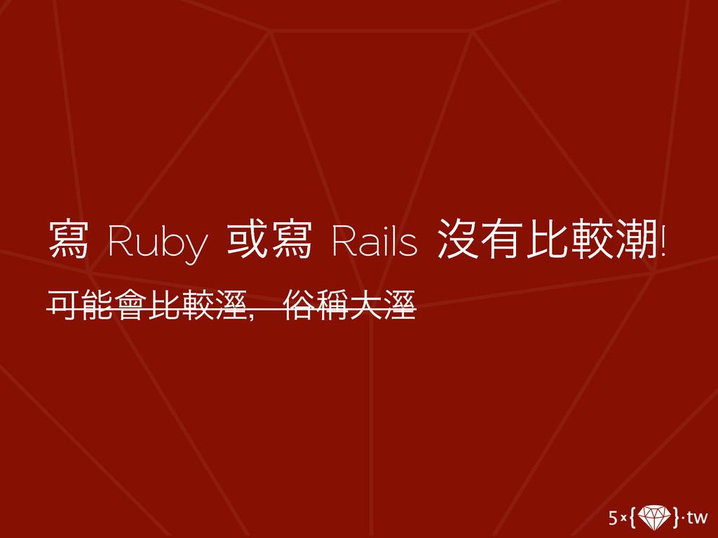 ሜ Ruby ҃ሜ Rails ᔒ༗ൺֱை! Մ။ൺֱ䰭ɼଏେ䰭