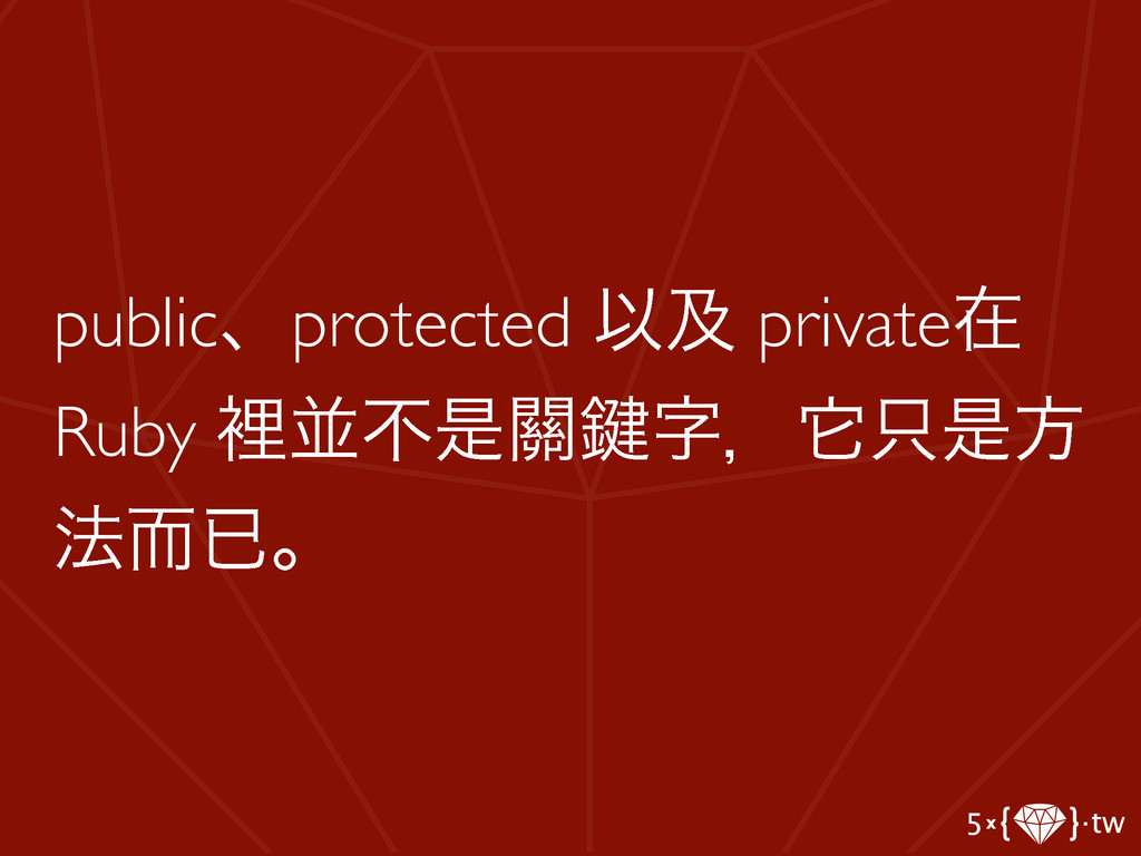 publicɺprotected Ҏٴ privateࡏ Ruby ཫฒෆੋ᮫伴ɼሏੋํ ...