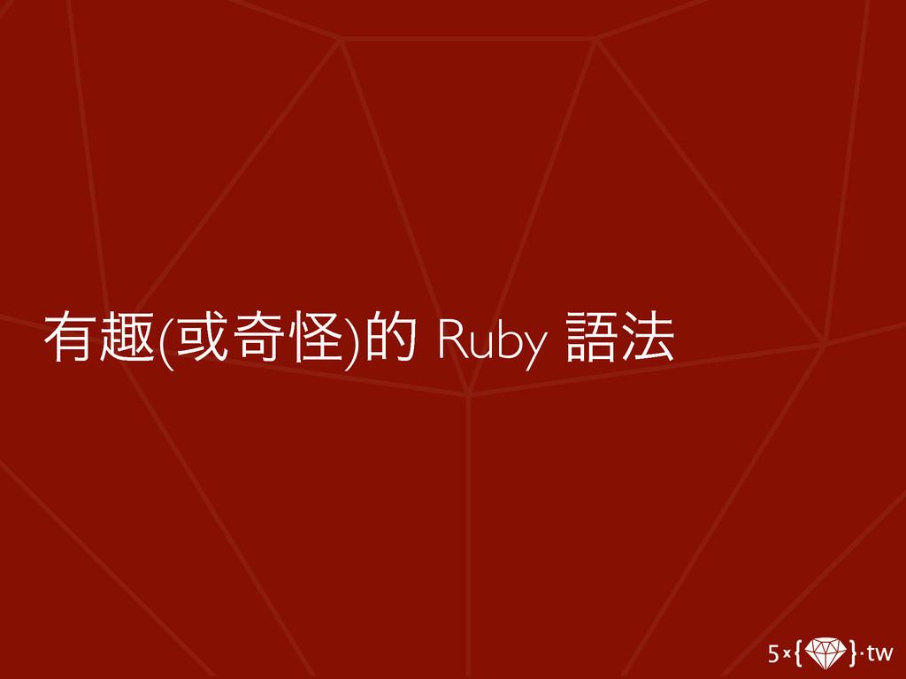 ༗झ(҃حո)త Ruby ޠ๏