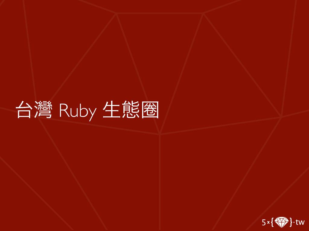 ᖯ Ruby ੜଶᅲ