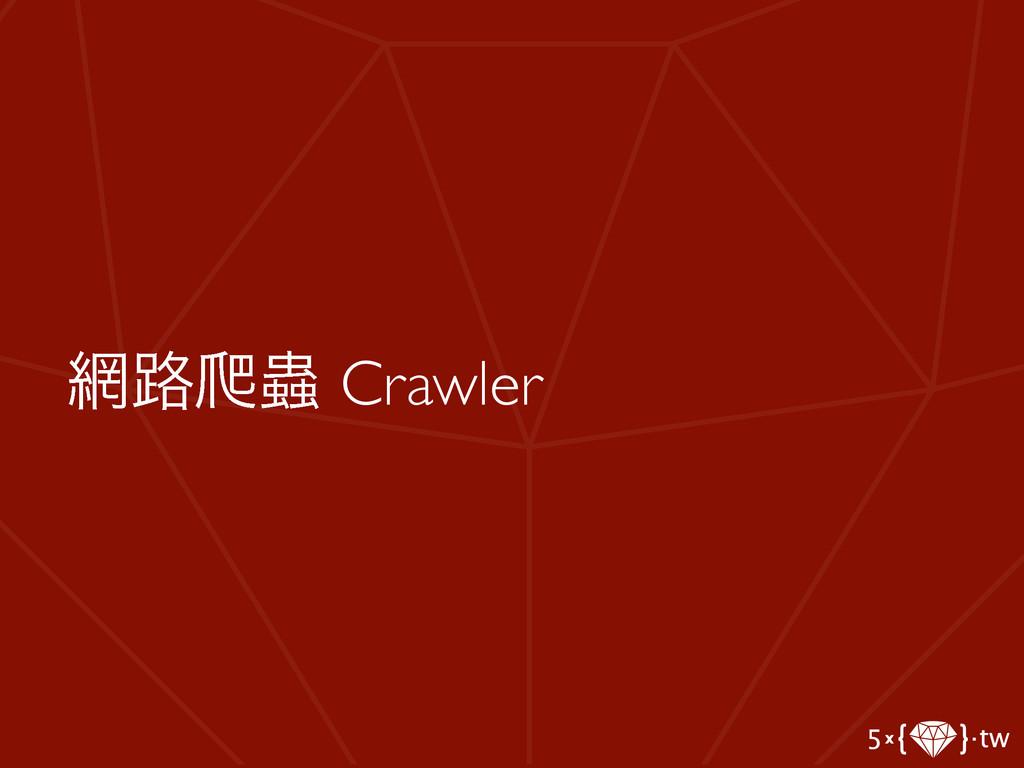 ࿏ᗡᦚ Crawler