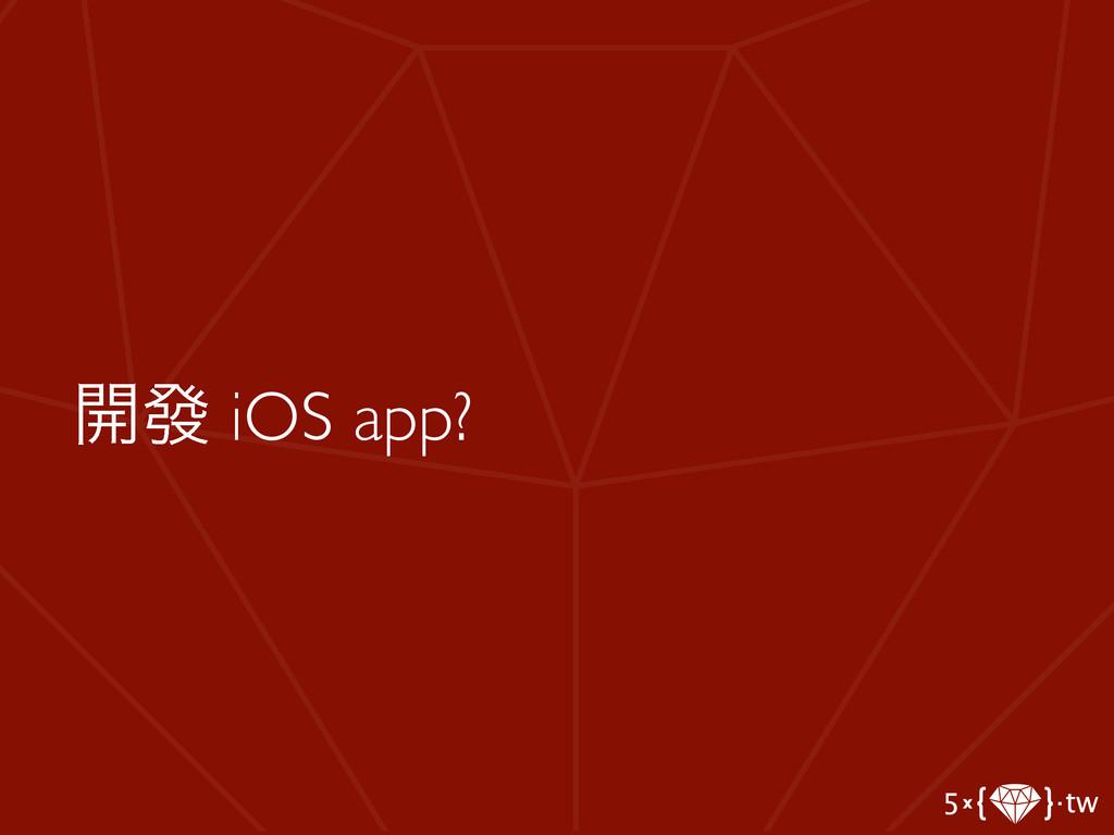 ։ᚙ iOS app?