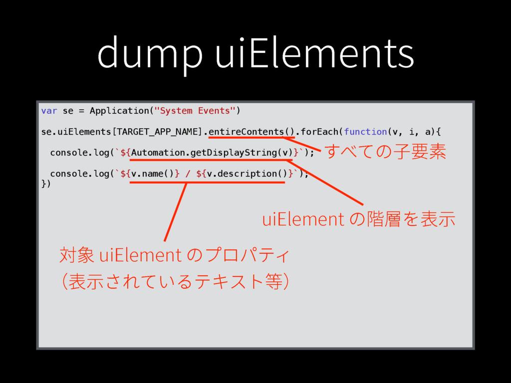 """EVNQVJ&MFNFOUT var se = Application(""""System Ev..."""